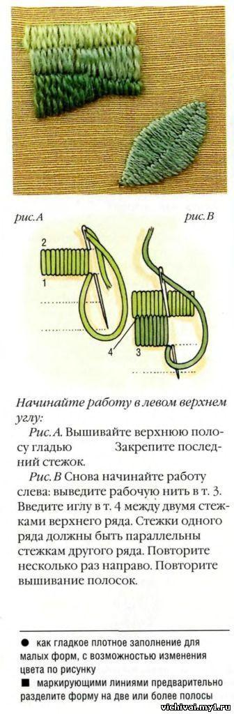 Вышивка гладью для начинающих пошаговое фото схемы 34